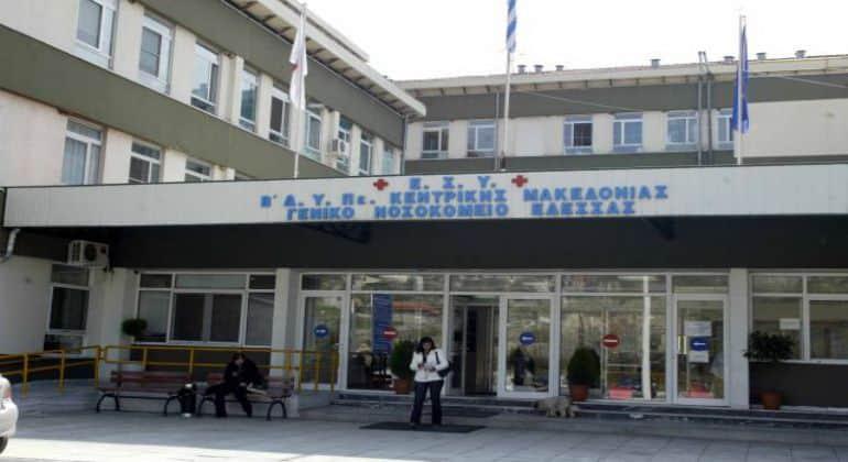 ΑΣΕΠ: 32 Προσλήψεις στο Γενικό Νοσοκομείο Έδεσσας • Εργασιακά Νέα