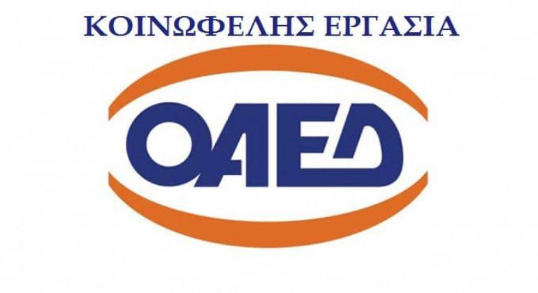 ΟΑΕΔ - Κοινωφελής εργασία για 36.500 ανέργους - Πότε ξεκινούν οι αιτήσεις 51